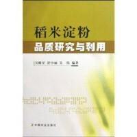 稻米淀粉品质研究与利用