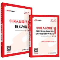 中公2020中国人民银行招聘考试 通关攻略+真题汇编及标准预测试卷行政职业能力测验+专业知识 共2册
