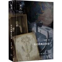 历史的概念向量 生活・读书・新知三联书店