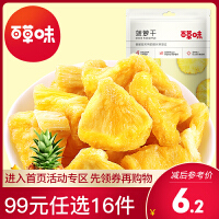 【百草味 _菠萝干50g】休闲零食 蜜饯果脯 水果干 台湾风味