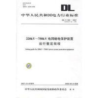 DL/T 559-2007 220kV~750kV电网继电保护装置运行整定规程(英文版)