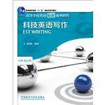 科技英语写作(2013)