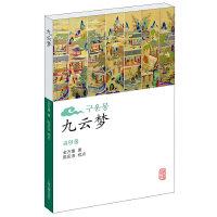 """九云梦(热播韩剧《来自星星的你》都敏俊教授的""""人生之书"""",被誉为朝鲜的《红楼梦》。朝鲜名臣金万重所著汉文原版首次问世。"""