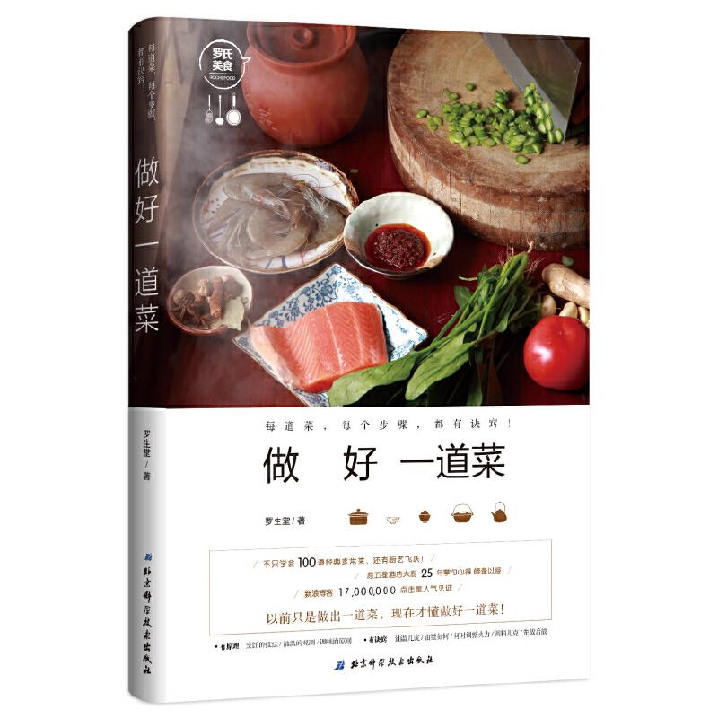 做好一道菜(罗生堂 100道经典家常菜,每道菜,每个步骤,都有诀窍!)