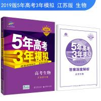 53高考 2019B版专项测试 高考生物 5年高考3年模拟 江苏省专用 五年高考三年模拟 曲一线科学备考