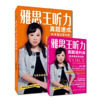 雅思王听力真题语料库+听力真题速成(套装2册)