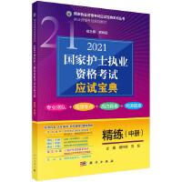 2021国家护士执业资格考试应试宝典 精练(中册)