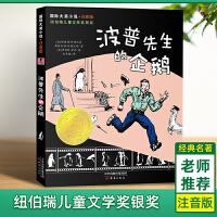 波普先生的企鹅(注音版)/国际大奖小说