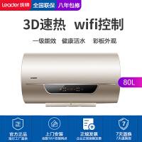 海尔出品统帅80升LES80H-LN7金(U1)畅活水彩金多色电热水器3D速热高温拟菌WIFI智控