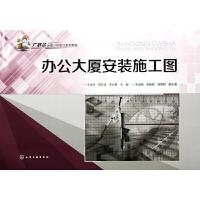 办公大厦安装施工图(广联达计量计价实训系列教程) 王全杰//韩红霞//李元希