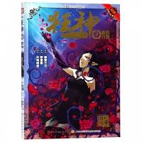 狂神(7新的开始)/少年热血系列/风炫漫画丛书