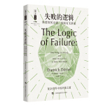 哲人石丛书珍藏版02・失败的逻辑:事情因何出错,世间有无妙策