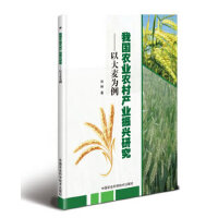 我国农业农村产业振兴研究―以大麦为例