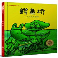 童谣绘本精装版: 鳄鱼桥(赠 音频)――台湾儿童文学之父林良先生倾心创作!