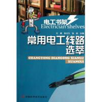 常用电工线路选萃/电工书架 王建//张文凡//张凯