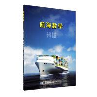 航海数学 (第二版)