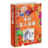 中外名人故事:拼音精装版