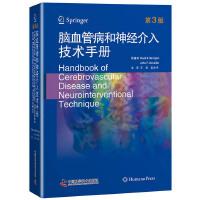 脑血管病和神经介入技术手册