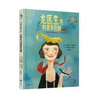 女性开拓者小传(全5册):龙医生与科莫多巨蜥(两栖爬行动物学家琼・普罗科特)