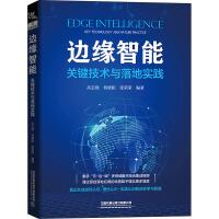 边缘智能 关键技术与落地实践 中国铁道出版社有限公司