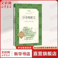 叶圣陶散文(经典名作口碑版本) 人民文学出版社