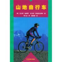 山地自行车[德]乌尔斯・格瑞西人民体育出版社