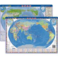 世界地图 世界地形 中国地图出版社