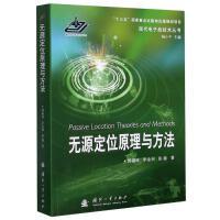无源定位原理与方法/现代电子战技术丛书 国防工业出版社