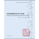 中国基础教育改革与发展