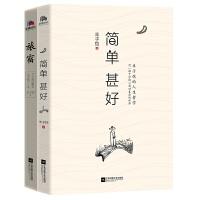丰子恺的人生哲学套装(共2册) (简单甚好+旅宿)