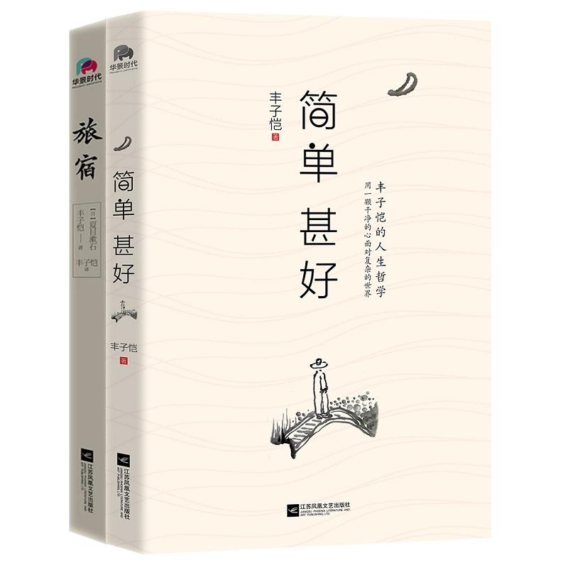 丰子恺的人生哲学套装(共2册) (简单甚好+旅宿) 一个人一生要路过的风景、遇见的人、碰到的事,生命中一切的困扰在这里都能找到答案。用一个颗干净的心面对复杂的世界,简单甚好!华景时代