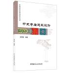 中式寺庙建筑设计・中国古建筑营造技术丛书