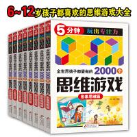 专注力训练书6-10岁儿童逻辑思维训练2000题5分钟玩出专注力全世界孩子都爱做的2000个思维游戏(全8册)5-6-
