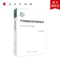中国地缘政治的战略选项 人民出版社