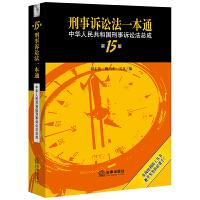 刑事诉讼法一本通(中华人民共和国刑事诉讼法总成第15版) 中国法律图书有限公司