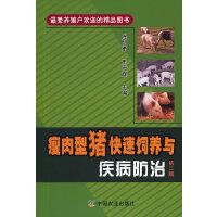 瘦肉型猪快速饲养与疾病防治 第二版