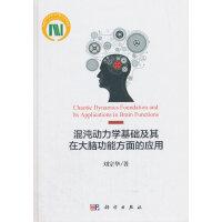 混沌动力学基础及其在大脑功能方面的应用