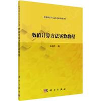 数值计算方法实验教程/数据科学方法及应用系列 科学出版社