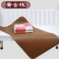 [当当自营]黄古林婴儿凉席儿童藤席宝宝幼儿园新生儿床150*70cm夏季婴儿席
