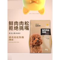 【支持礼品卡】疯狂的小狗狗粮泰迪专用比熊中小型犬幼犬成犬肉松狗粮通用型4斤 s8k