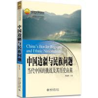 中国边疆与民族问题 北京大学出版社