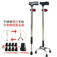 不锈钢单脚四脚互换手杖老人拐杖助行器可伸缩两用手�E老年人拐棍