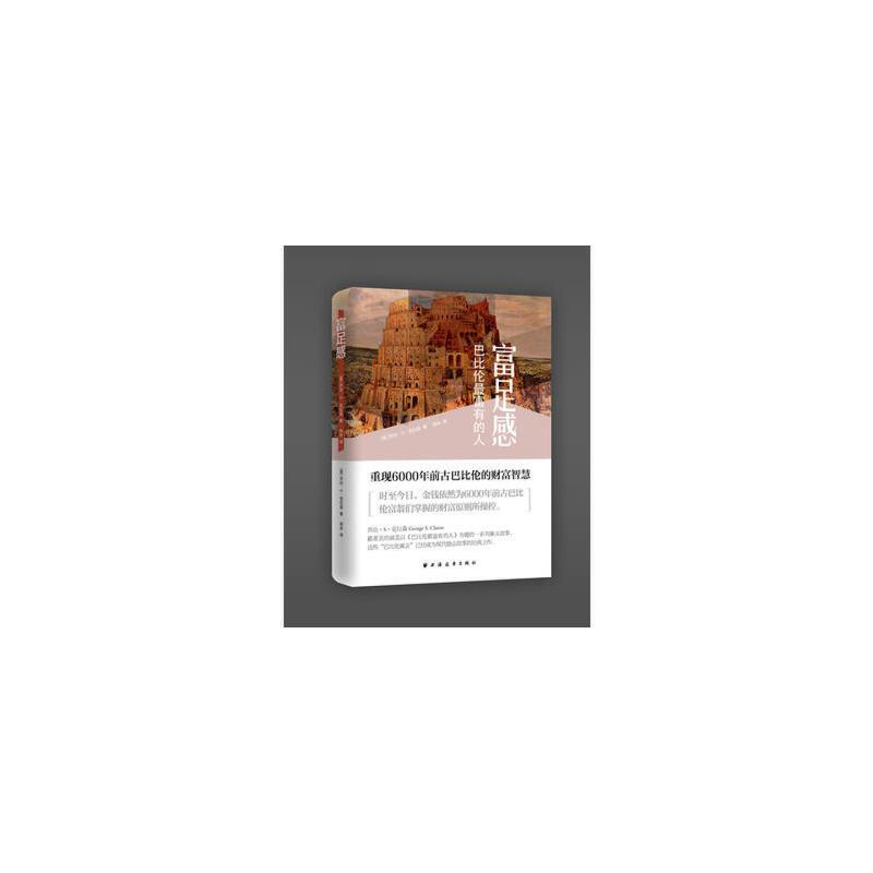 富足感:巴比伦富有的人 9787547611616 乔治·S·克拉森 闹米 上海远东出版社 【正版现货,下单即发】有问题随时联系或者咨询在线客服!