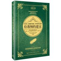 大教育书系 给教师的建议 苏霍姆林斯基诞辰100周年修订纪念版 全译版本 教育学典范之作 成就教师的经典 让老师懂得教