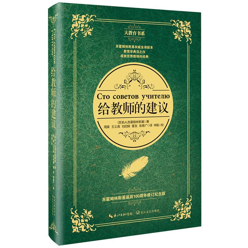 大教育书系 给教师的建议 苏霍姆林斯基诞辰100周年修订纪念版 全译版本 教育学典范之作 成就教师的经典 让老师懂得教书