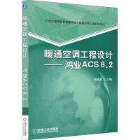 暖通空调工程设计――鸿业ACS8.2 机械工业出版社
