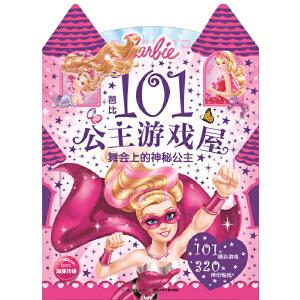 芭比101公主游戏屋:舞会上的神秘公主