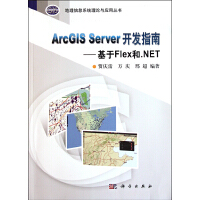 ArcGIS Server 开发指南--基于Flex和.NET