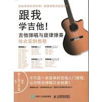 跟我学吉他!吉他弹唱与旋律弹奏综合实例教程
