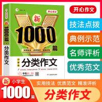 小学生分类作文1000篇新 开心教育 销量突破300万册,畅销10年